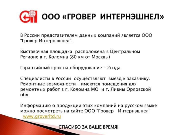 В России представителем данных компаний является ООО