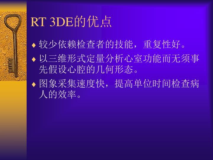 RT 3DE