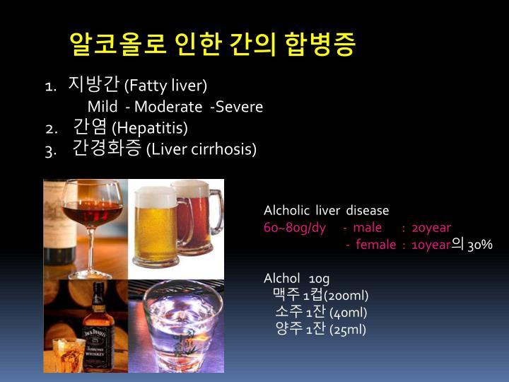 알코올로 인한 간의 합병증