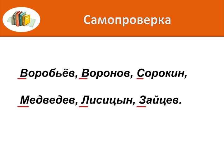 Воробьёв, Воронов, Сорокин,