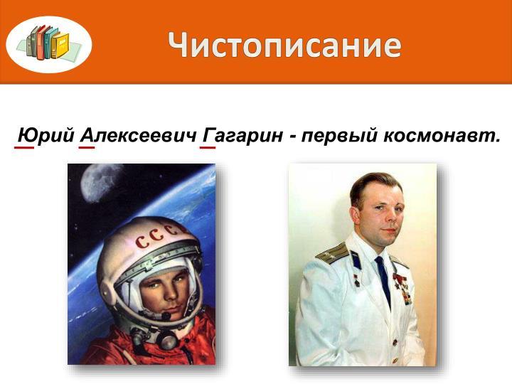 Юрий Алексеевич Гагарин - первый космонавт.