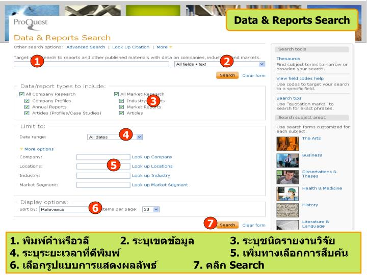 Data & Reports Search