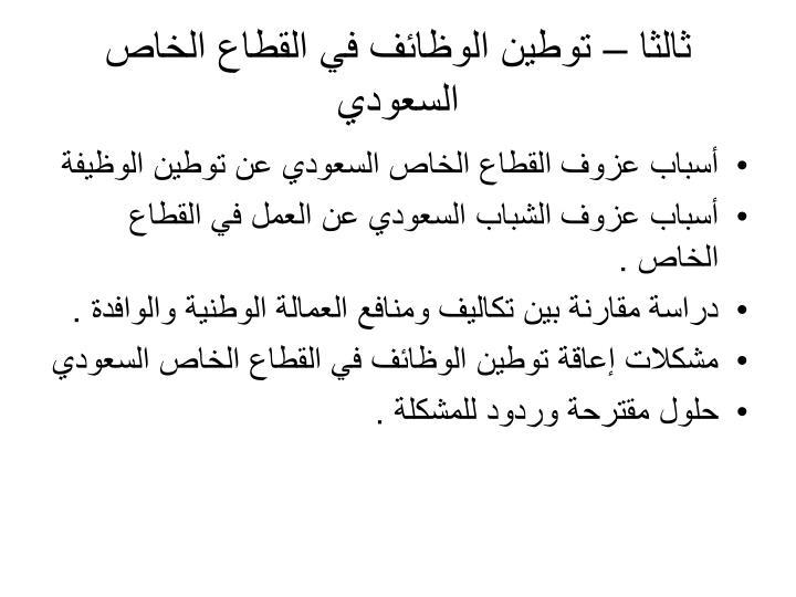 ثالثا – توطين الوظائف في القطاع الخاص السعودي