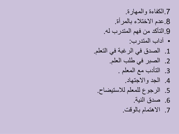 7.الكفاءة والمهارة.