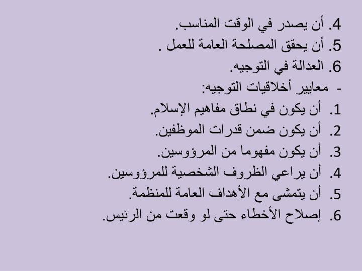 4. أن يصدر في الوقت المناسب.