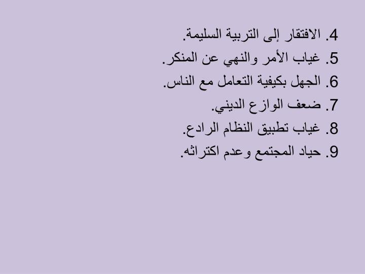 4. الافتقار إلى التربية السليمة.