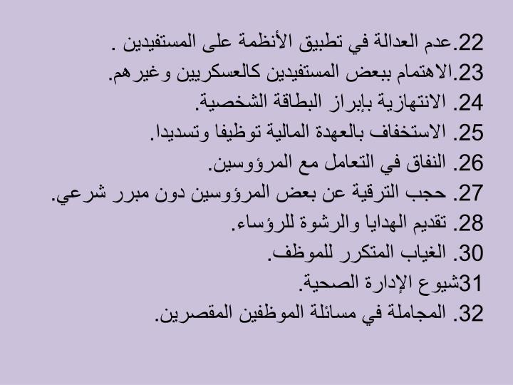 22.عدم العدالة في تطبيق الأنظمة على المستفيدين .