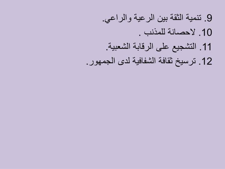 9. تنمية الثقة بين الرعية والراعي.