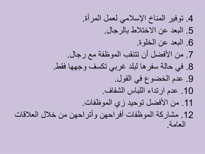 4. توفير المناخ الإسلامي لعمل المرأة.