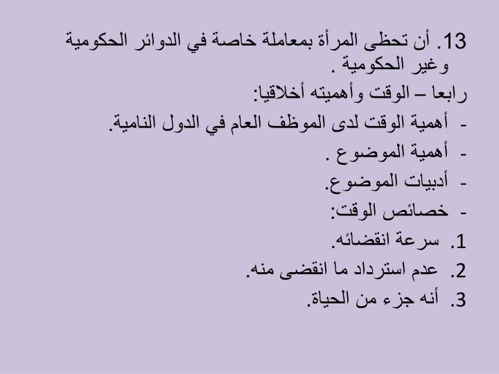 13. أن تحظى المرأة بمعاملة خاصة في الدوائر الحكومية وغير الحكومية .