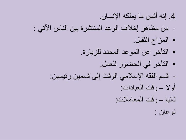 4. إنه أثمن ما يملكه الإنسان.