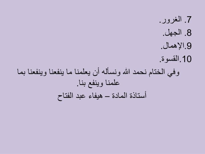7. الغرور.