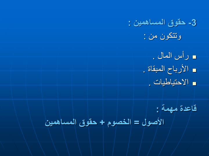 3- حقوق المساهمين :