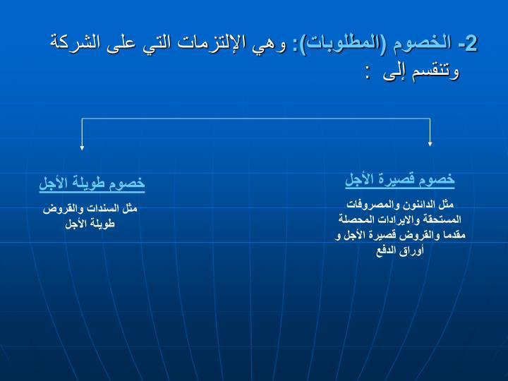 2- الخصوم (المطلوبات):