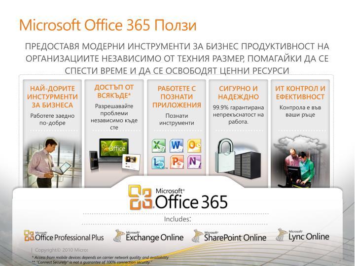 Microsoft Office 365 Ползи