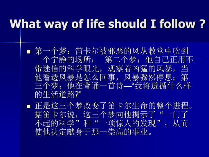 What way of life should I follow ?
