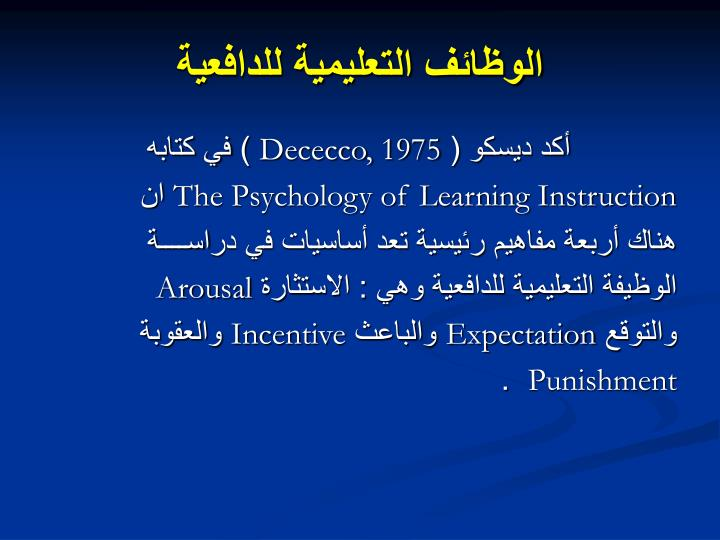 الوظائف التعليمية للدافعية