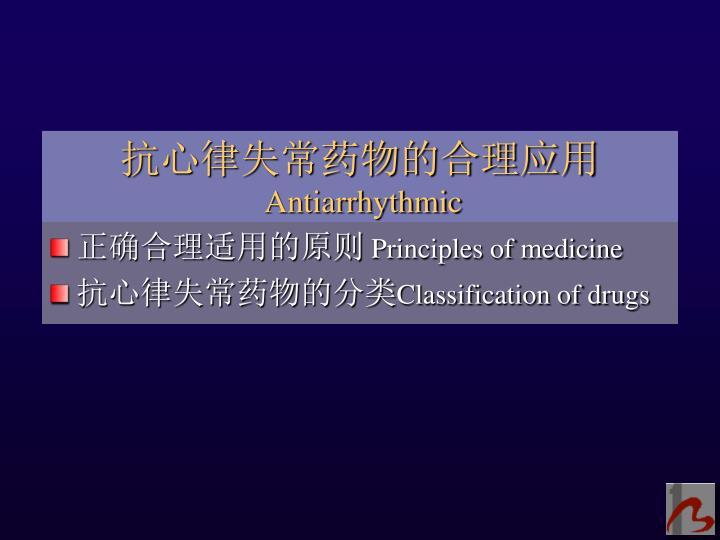 抗心律失常药物的合理应用