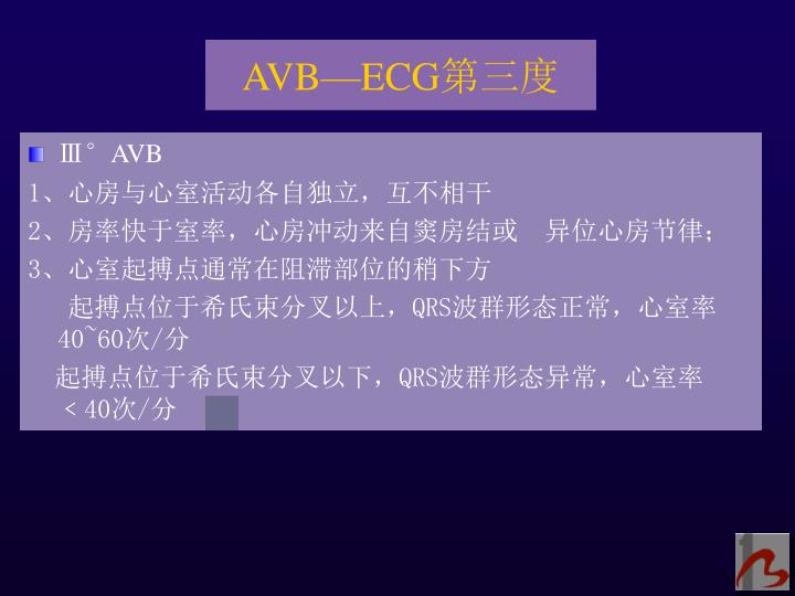 AVB—ECG
