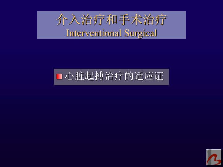 介入治疗和手术治疗