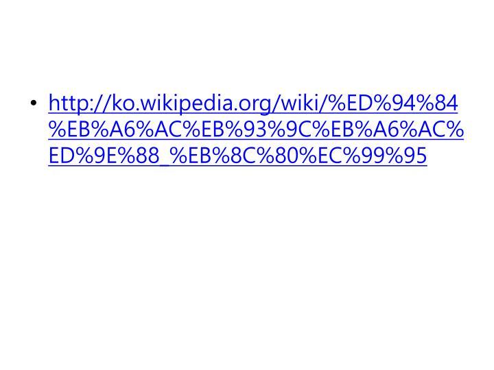 http://ko.wikipedia.org/wiki/%ED%94%84%EB%A6%AC%EB%93%9C%EB%A6%AC%ED%9E%88_%EB%8C%80%EC%99%95