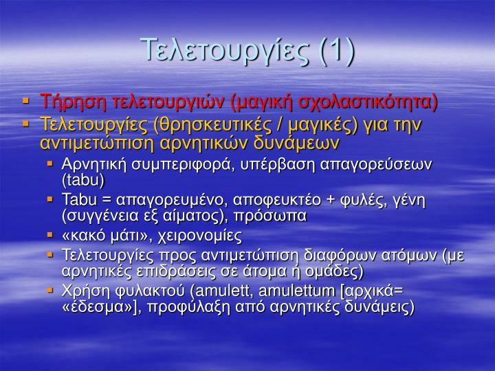 Τελετουργίες (1)