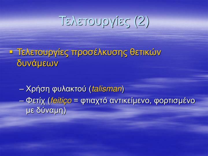 Τελετουργίες (2)