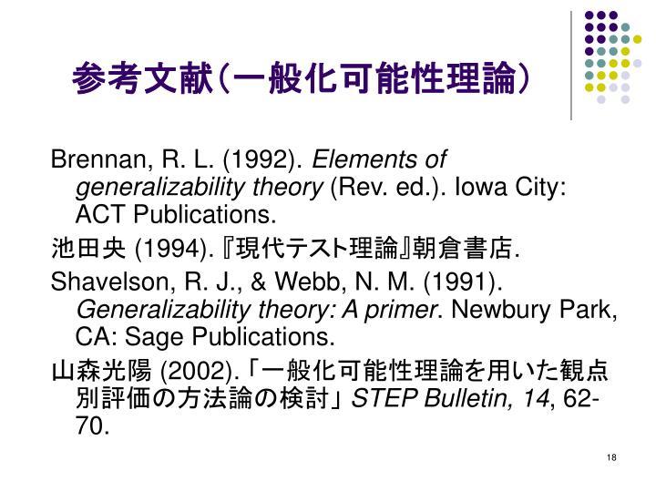 参考文献(一般化可能性理論)