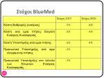 bluemed1