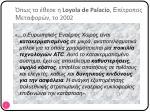 loyola de palacio 2002