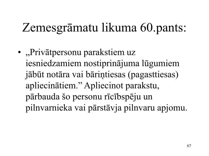 Zemesgrāmatu likuma 60.pants: