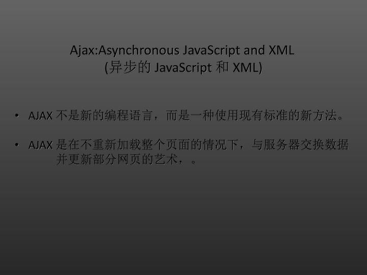 Ajax:Asynchronous