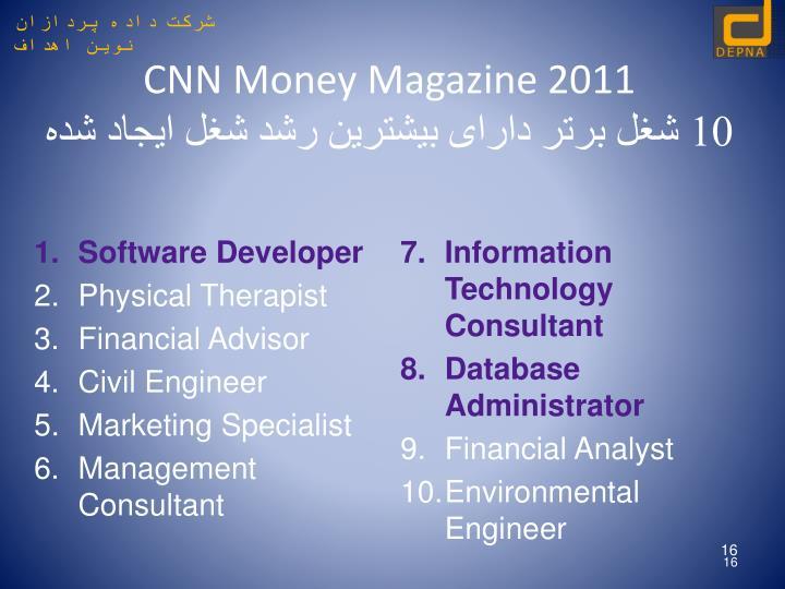 CNN Money Magazine 2011