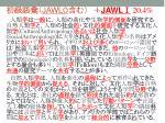jawl jawl 20 4