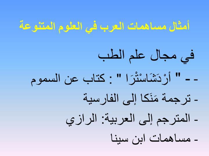 أمثال مساهمات العرب في العلوم المتنوعة