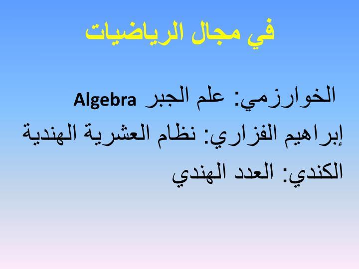 في مجال الرياضيات