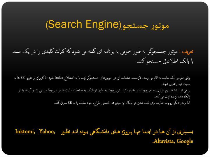 موتور جستجو(