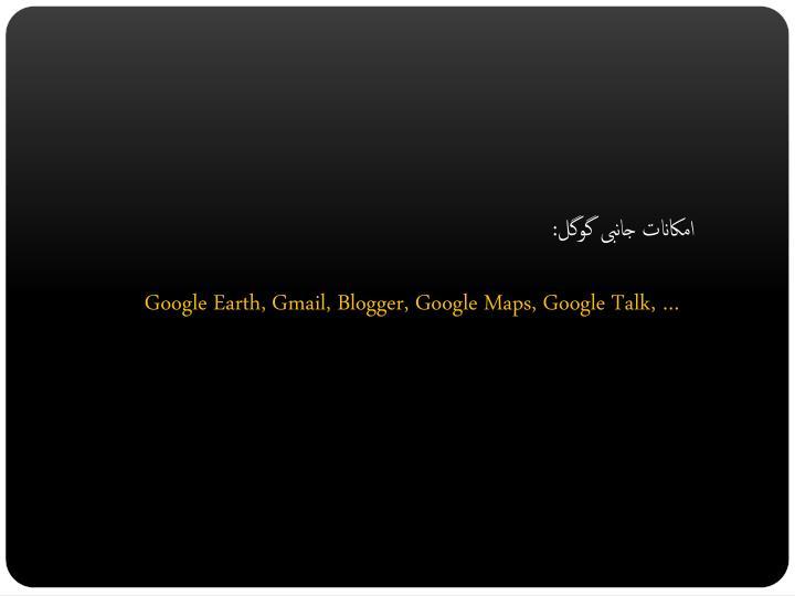 امکانات جانبی گوگل: