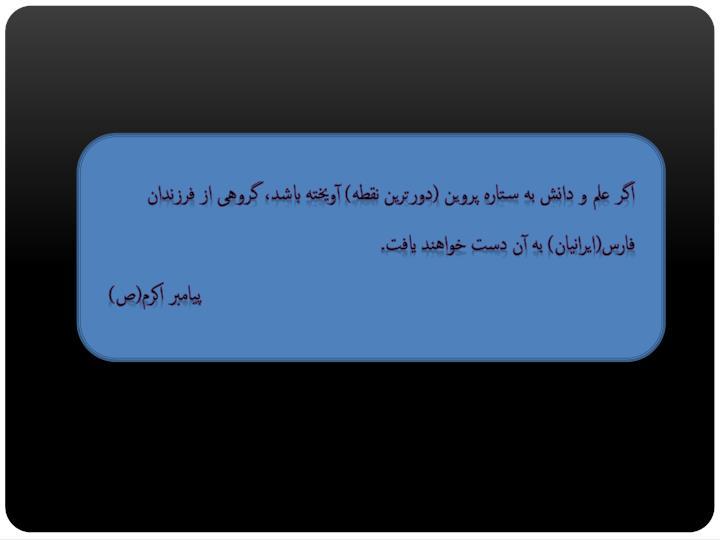 اگر علم و دانش به ستاره پروین (دورترین نقطه) آویخته باشد، گروهی از فرزندان فارس(ایرانیان) به آن دست خواهند یافت.