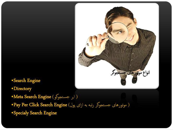 انواع موتورهای جستجوگر