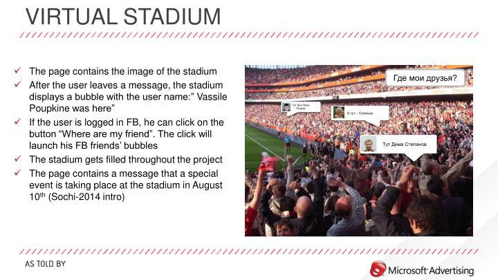 Virtual Stadium