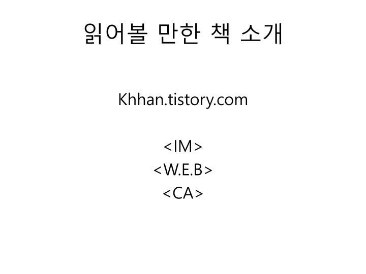 읽어볼 만한 책 소개