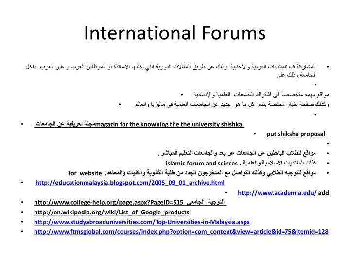 International Forums