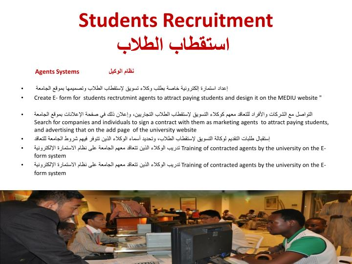 Students Recruitment