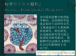 2 science translational medicine