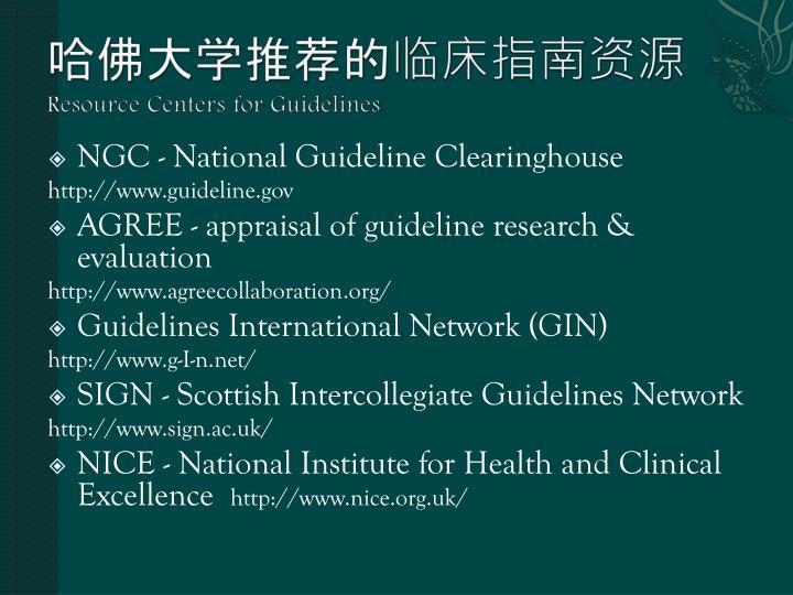 哈佛大学推荐的临床指南资源