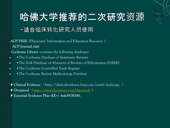 哈佛大学推荐的二次研究资源