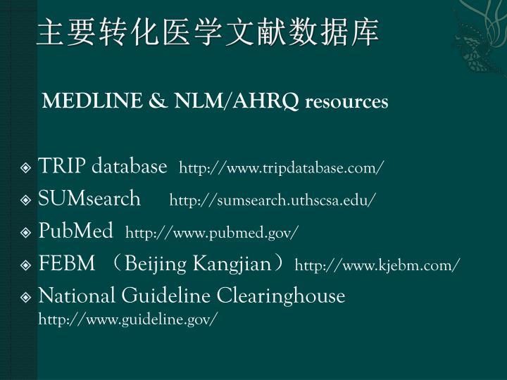 主要转化医学文献数据库