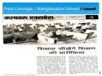 press coverage mangalayatan university