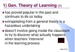 1 gen theory of learning 1